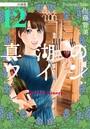 真湖のワイン 分冊版 12