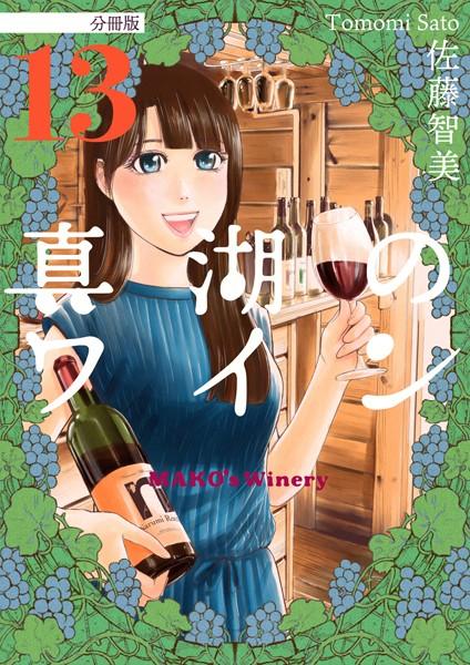 真湖のワイン 分冊版 13