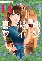 真湖のワイン(単話)