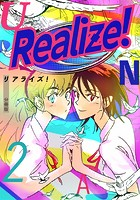Realize!(単話)