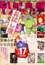 マンガ on ウェブ 第17号無料お試し版