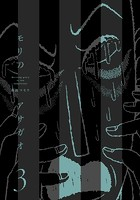 モリのアサガオ 3