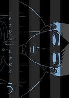 モリのアサガオ 5