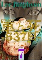 軍と死-637日- 分冊版 7