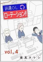 派遣OLローテーション!! vol.4