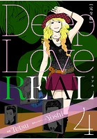 Deep Love REAL 〔完全版〕 4巻