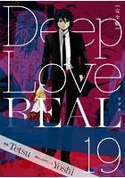 Deep Love REAL 〔完全版〕 19巻