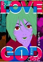LOVE GOD 〔完全版〕