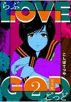 LOVE GOD 〔完全版〕 2巻