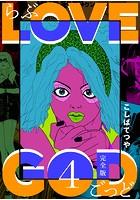 LOVE GOD 〔完全版〕 4巻