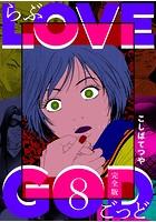 LOVE GOD 〔完全版〕 8巻