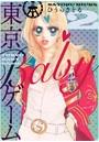 東京BABYゲーム 2巻