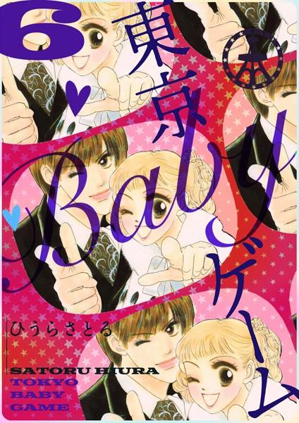 東京BABYゲーム 6巻