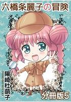 六橋条麗子の冒険【分冊版】 5