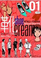 靴cream(単話)