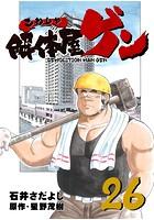 解体屋ゲン 26巻