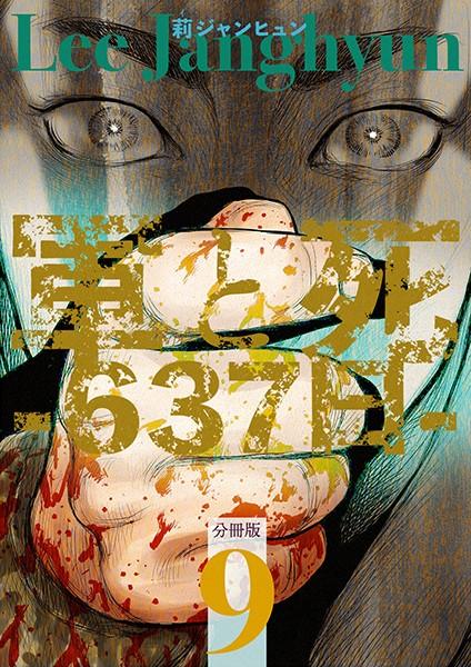 軍と死 -637日-(単話)