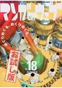 マンガ on ウェブ 第18号 無料お試し版
