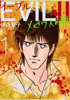 EVIL II 〜メビウスの扉〜