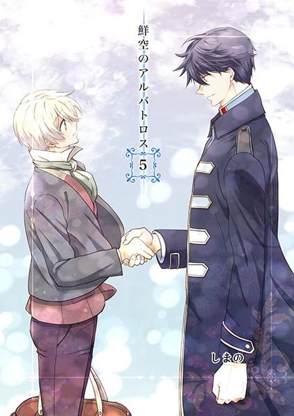 【恋愛 BL漫画】鮮空のアルバトロス