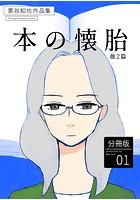 黒谷知也作品集(単話)