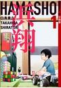 浜翔 HAMASHO! 分冊版 1