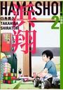 浜翔 HAMASHO! 分冊版 2