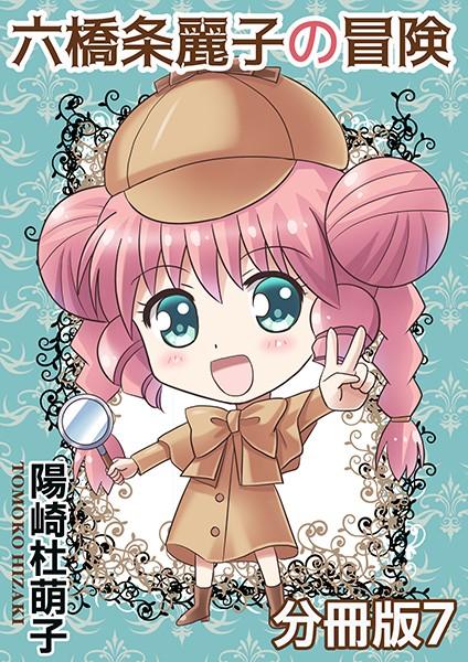 六橋条麗子の冒険(単話)