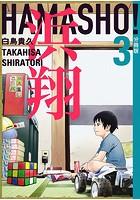 浜翔 HAMASHO! 分冊版 3