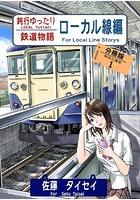 鈍行ゆったり鉄道物語 ローカル線編(単話)