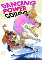 DANCING POWER GO!! GO!!(単話)