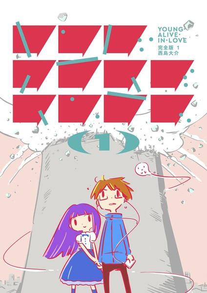 ヤング・アライブ・イン・ラブ 完全版 1