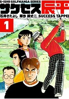 石井さだよしゴルフ漫画シリーズ サクセス辰平