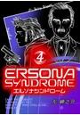 エルソナシンドローム 4巻