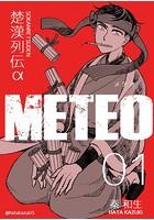 楚漢列伝α METEO(単話)