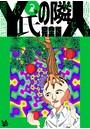 Y氏の隣人 完全版 2巻