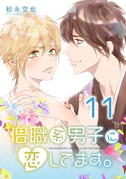 【恋愛 BL漫画】僧職系男子に恋してます。(単話)