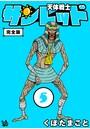 天体戦士サンレッド 5巻 完全版