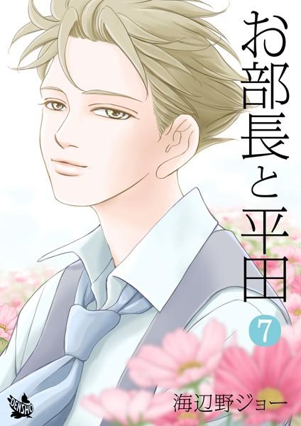 【ラブコメ エロ漫画】お部長と平田