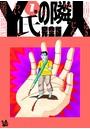 Y氏の隣人 完全版 7巻