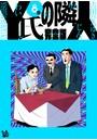 Y氏の隣人 完全版 8巻