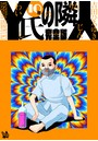 Y氏の隣人 完全版 10巻