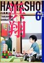 浜翔 HAMASHO! 分冊版 6