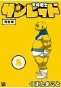 天体戦士サンレッド 8巻 完全版