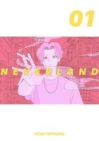 NEVERLAND(単話)