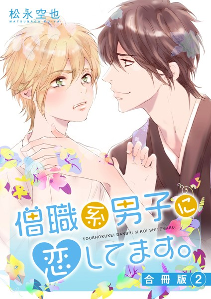 【美少年 BL漫画】僧職系男子に恋してます。合冊版