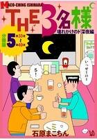 THE 3名様 〜壊れかけのド深夜編〜(単話)