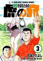 石井さだよしゴルフ漫画シリーズ 90を切るための虎の穴