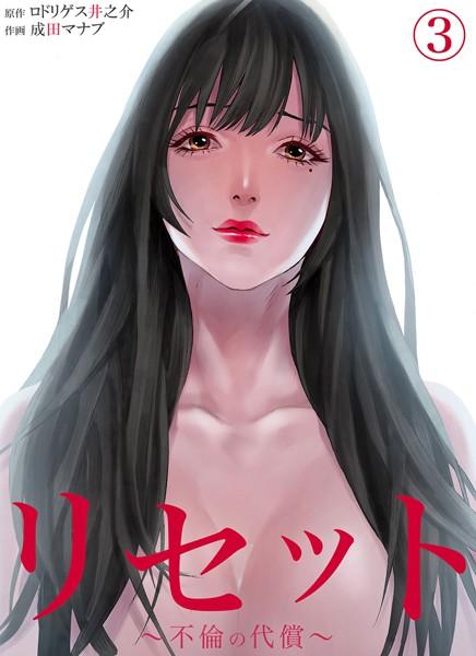 リセット〜不倫の代償〜 3