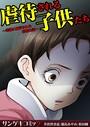 虐待される子供たち〜毒親に翻弄された悲惨な話〜 1